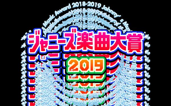 ジャニーズ楽曲大賞2019