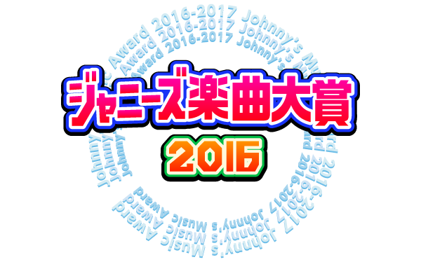 ジャニーズ楽曲大賞2016