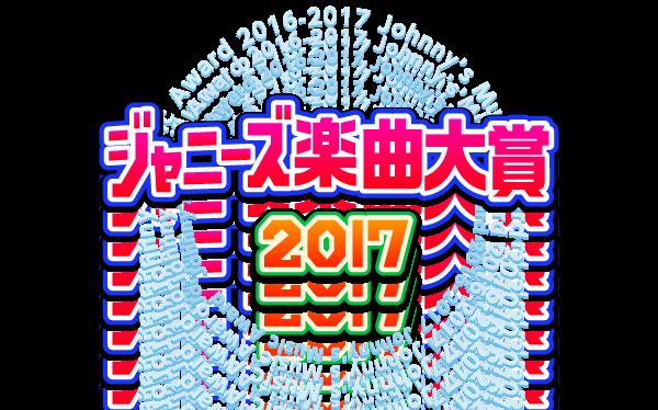 ジャニーズ楽曲大賞2017